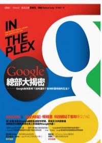 Google總部大揭密