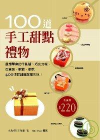 100 道手工甜點禮物