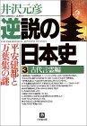 逆説の日本史〈3〉平安建都と万葉集の謎