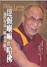 達賴喇嘛在哈�...