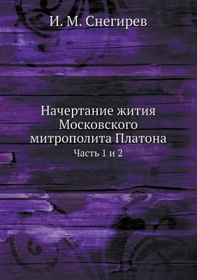 Nachertanie Zhitiya Moskovskogo Mitropolita Platona Chast 1 I 2