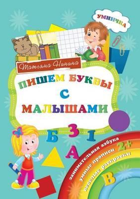 Pishem Bukvy S Malyshami