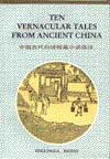 Ten Vernacular Tales from Ancient China