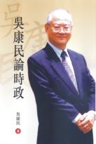 吳康民論時政