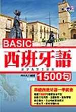 Basic西班牙語1500句
