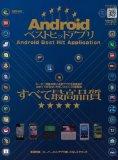 Androidベストヒットアプリ