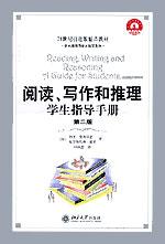 阅读、写作和推理学生指导手册