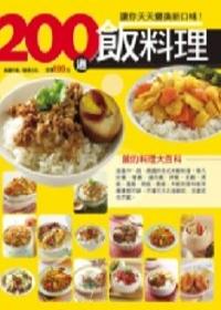 200 道飯料理