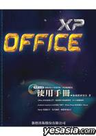 Office XP fei chang easy