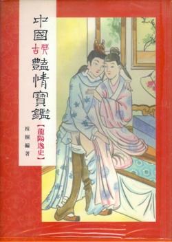 中國古典豔情寶鑑 卷四