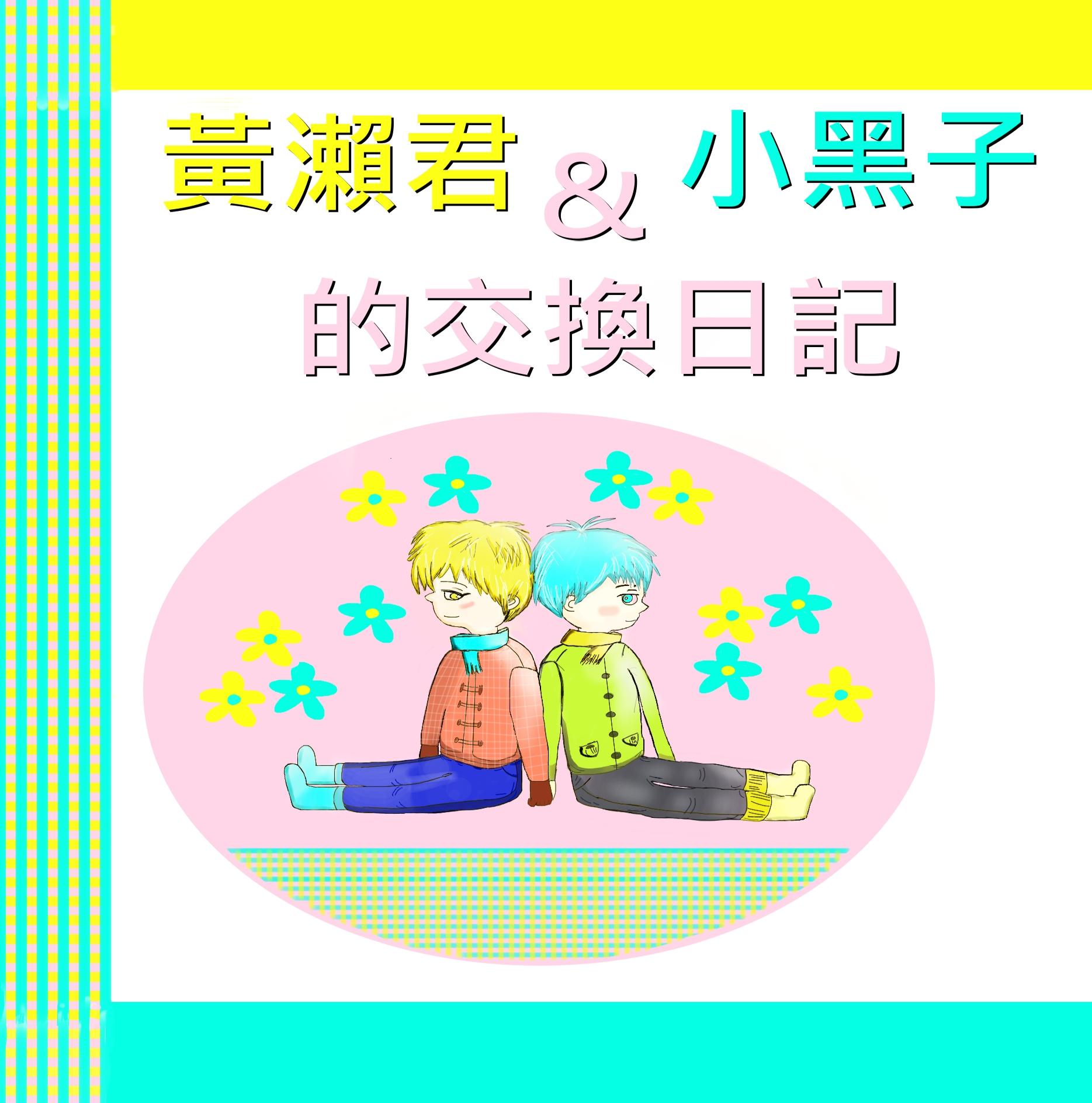 黃瀨君&小黑子的交換日記