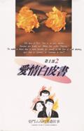愛情白皮書Ⅱ 2