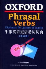牛津英语短语动词词典