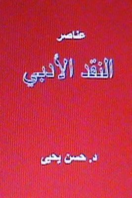 Anasir Al Naqd Al Adabi
