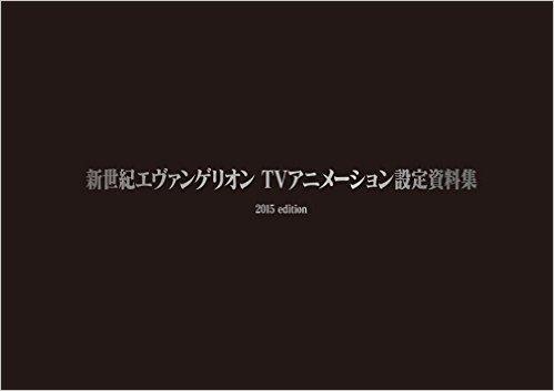 新世紀エヴァンゲリオン TVアニメーション設定資料集 2015edition