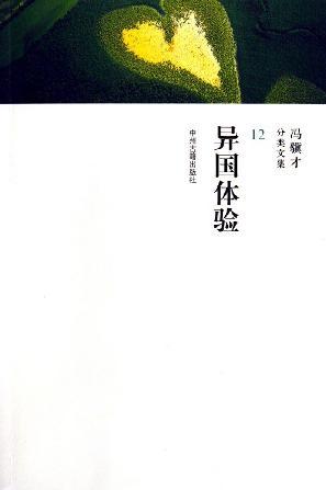 冯骥才分类文集12异国体验