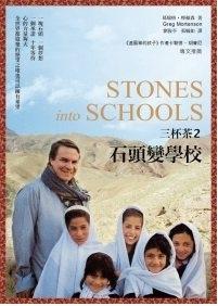 三杯茶 2︰石頭變學校