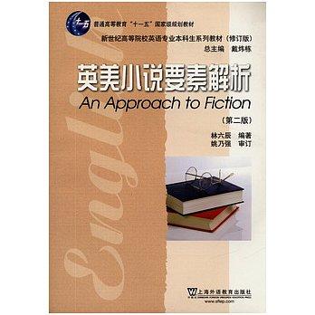 英美小說要素解析
