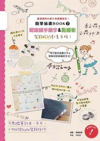 簡筆插畫BOOK7