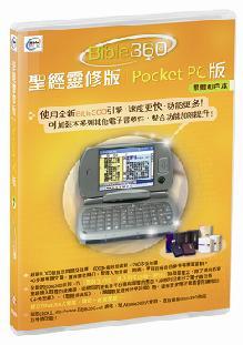 Bible360.聖經靈修版.Pocket PC版.繁體