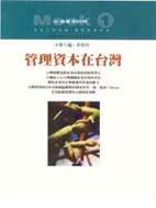 管理資本在台灣,台灣產業發展的邏輯