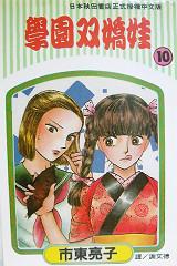 學園雙嬌娃 10
