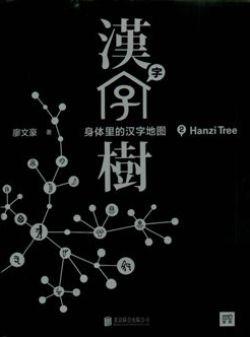 漢字樹 02