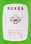 春麗日記簿 1