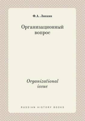 Organizational Issue