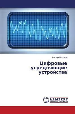 Tsifrovye usrednyayushchie ustroystva