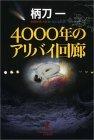 4000年のアリバ�...