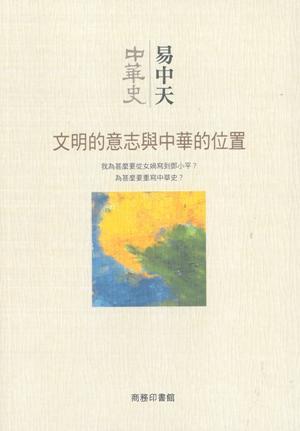 中華史總序