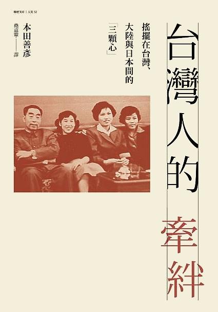 台灣人的牽絆