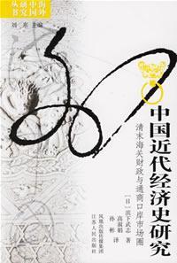 中國近代經濟史研究