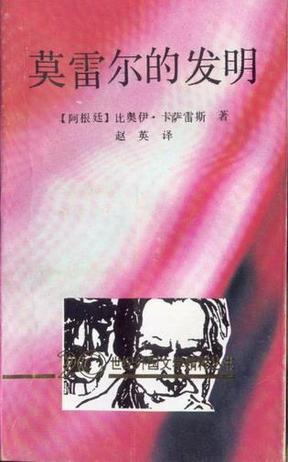莫雷尔的发明/20世纪外国文学精粹