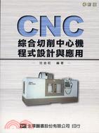 CNC綜合切削中心機程式設計與應用(修訂版)