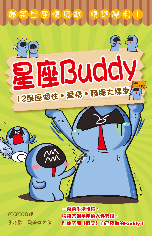 星座Buddy