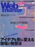 web strategy vol.4