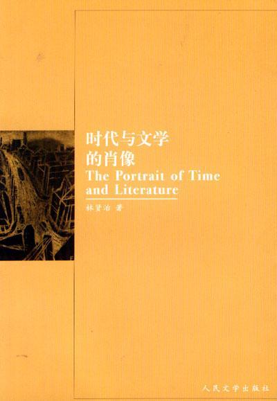 时代与文学的�...