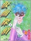 仮面探偵 1