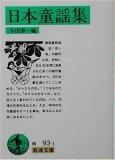 日本童謡集