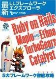 最新LLフレームワークエクスプローラ Ruby on Rails, Maple/Ethna