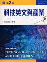 科技英文與產業