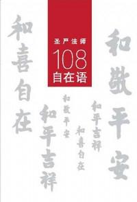 聖嚴法師108自在語