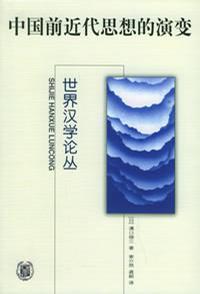中国前近代思想的演变