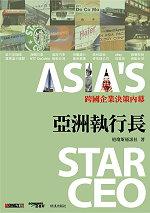 亞洲執行長:跨國企業決策內幕