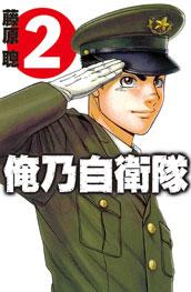 俺乃自衛隊 2