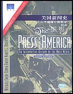 美国新闻史
