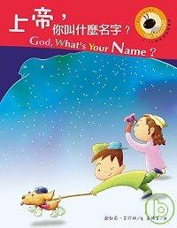 上帝,你叫什麼名字?