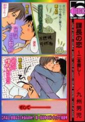 課長の恋~二本�...